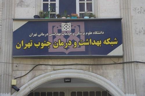 اطلاعیه-فراخوان-جذب-پزشک-در-مرکز-بهداشت-جنوب-تهران