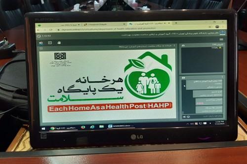 برگزاری-جلسه-توجیهی-برنامه-هر-خانه-یک-پایگاه-سلامت-در-مرکز-بهداشت-جنوب-تهران