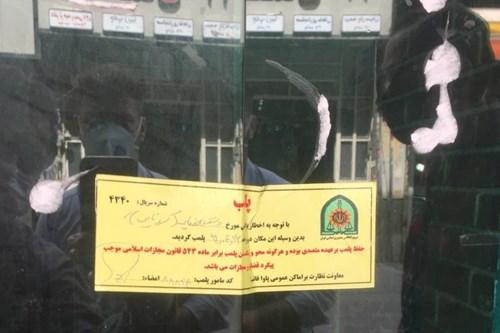 بازرسی-کارشناسان-مرکز-بهداشت-جنوب-تهران-از-قهوه-خانه-ها-و-سفره-خانه-های-منطقه-11-شهرداری