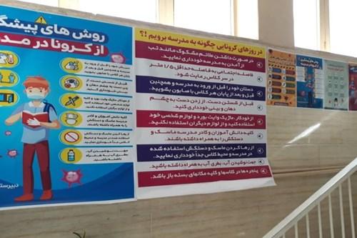 بازدید-کارشناسان-مرکز-بهداشت-جنوب-تهران-از-پایگاههای-سنجش-نوآموزان-اول-ابتدایی