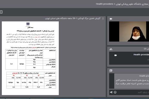 برگزاری-جلسه-کمیته-برنامه-نظام-مراقبت-مرگ-کودکان-59-تا-1-ماهه-در-مرکز-بهداشت-جنوب-تهران