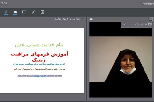 برگزاری-کلاس-آموزشی-تکمیل-فرم-مراقبت-ژنتیک-در-مرکز-بهداشت-جنوب-تهران