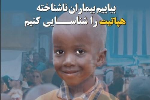 کارشناس-بیماریهای-مرکز-بهداشت-جنوب-تهران-از-فعالیتهای-این-مرکز-در-روز-جهانی-هپاتیت-خبر-داد