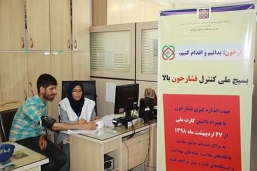 پیگیری-بیماران-فشارخون-مرکز-بهداشت-جنوب-تهران-در-شیوع-کرونا