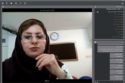 برگزاری-کلاسهای-آموزش-مجازی-اسکای-روم-دوران-بارداری-در-مرکز-بهداشت-جنوب-تهران