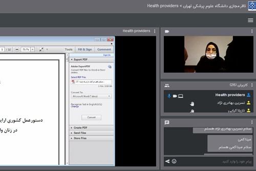 برگزاری-جلسه-آموزشی-ارایه-خدمات-باروری-سالم-و-فرزندآوری-مرکز-بهداشت-جنوب-تهران-در-دوران-شیوع-کرونا