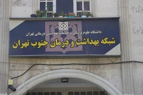 فراخوان-جذب-پزشک-در-مرکز-بهداشت-جنوب-تهران