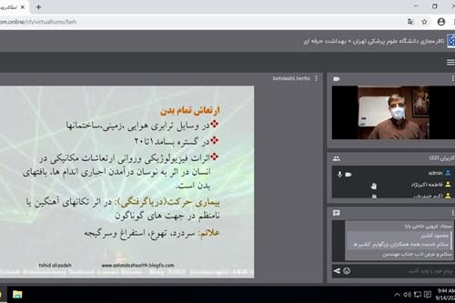 برگزاری-نشست-مجازی-کارشناسان-بهداشت-حرفهای-در-مرکز-بهداشت-جنوب-تهران