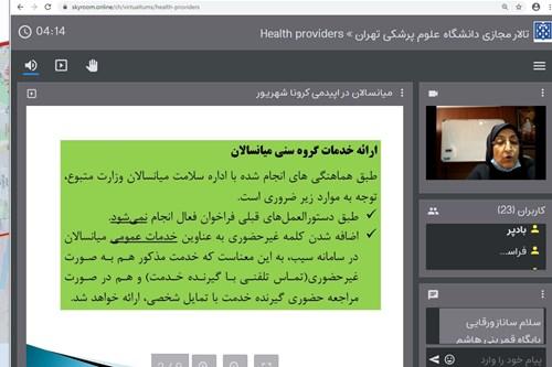 برگزاری-جلسه-نحوه-ارائه-خدمت-ر-خدمات-عمومی-و-مامایی-در-مرکز-بهداشت-جنوب-تهران